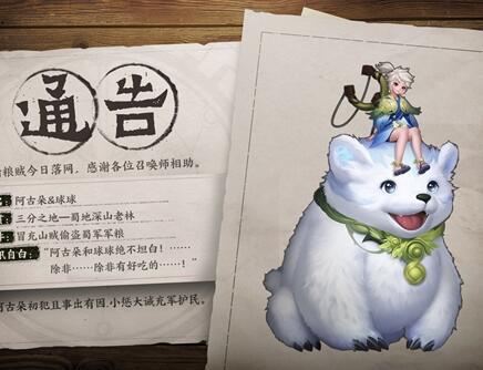 《王者荣耀》新英雄阿古朵官宣:骑着萌宠的少女